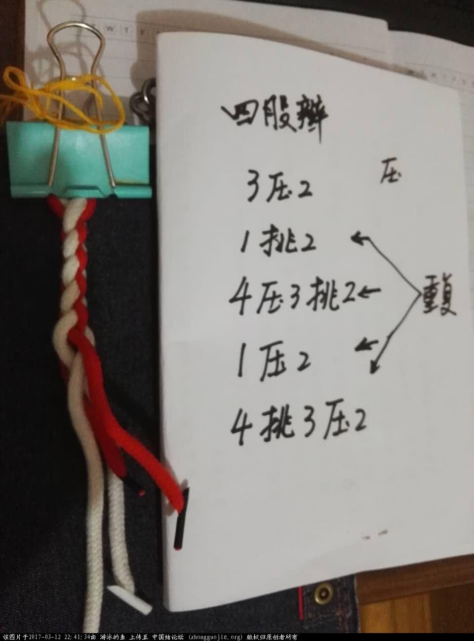 中国结论坛 四股辫视频教程  -- --转自优酷视频 视频教程 四股辫,优酷视频,视频教程 视频教程区 222914jpilw6bjgpabnonb