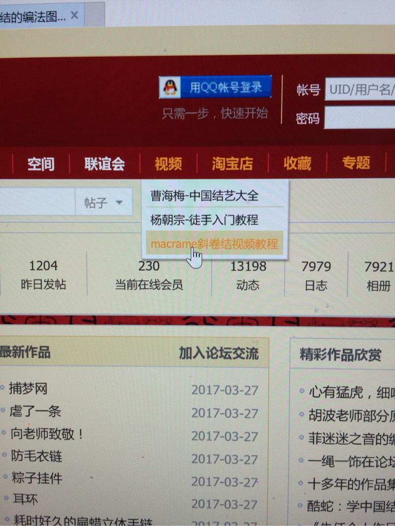 中国结论坛   结艺互助区 115942px5nk5quk6tuu5ry