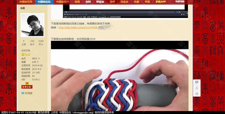 中国结论坛   视频教程区 142611wol2lbjpz02no8vp