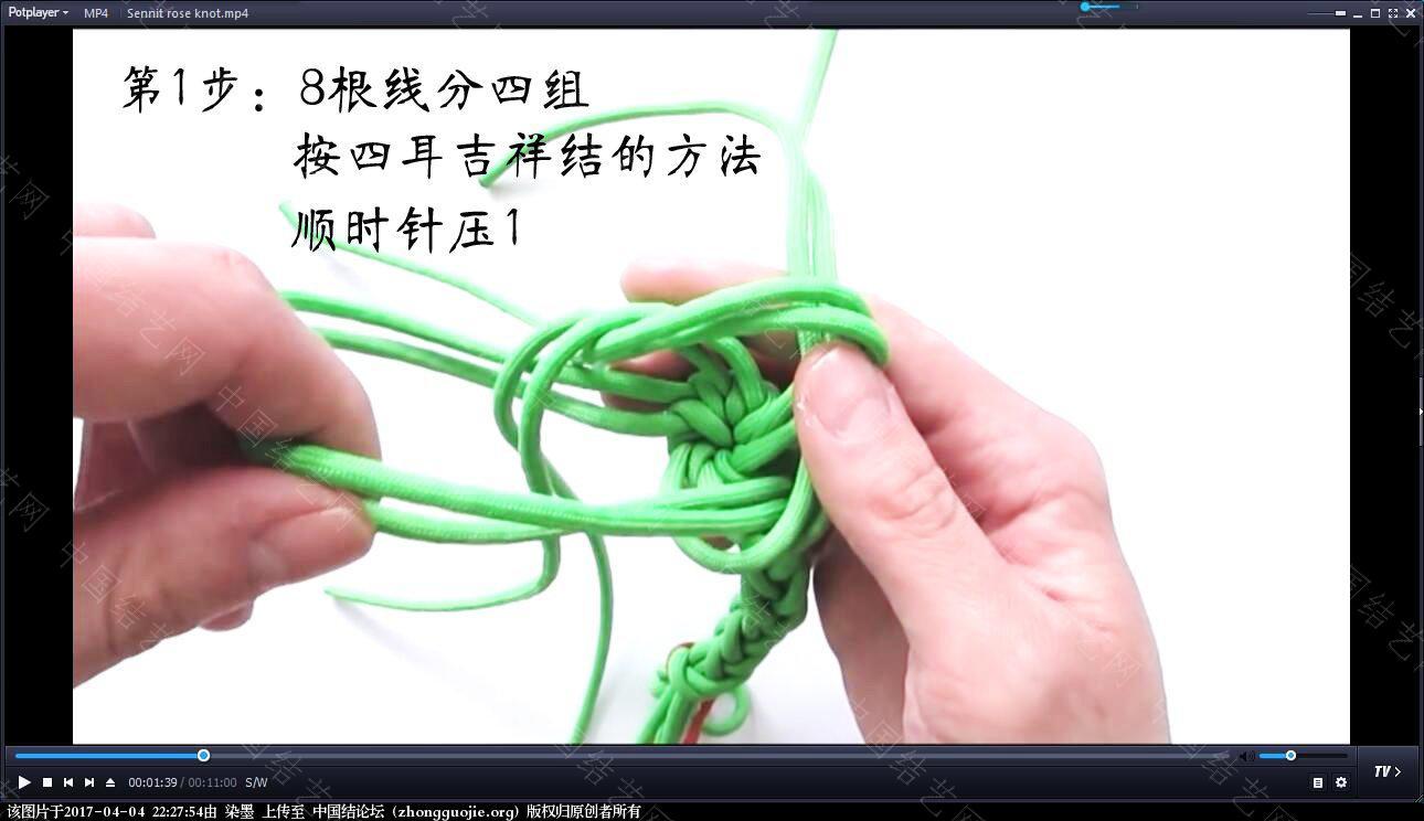 中国结论坛 伞绳吉祥玫瑰视频教程 玫瑰,伞绳,视频教程 视频教程区 222328dtpzm9pw629nv6n6