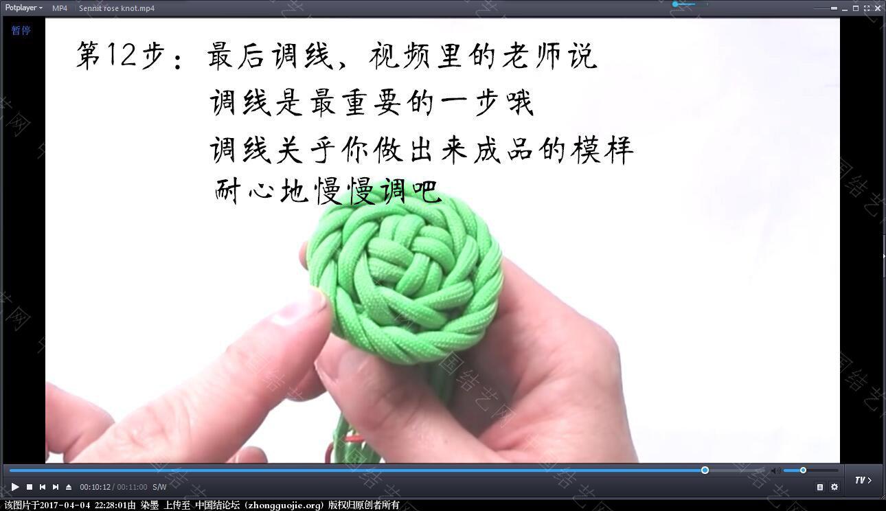 中国结论坛 伞绳吉祥玫瑰视频教程 玫瑰,伞绳,视频教程 视频教程区 222340pxc3cncta1pa5lny