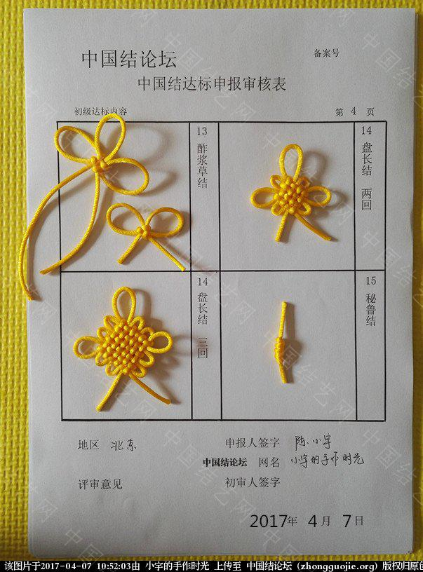中国结论坛 小宇的手作时光——初级达标申请稿件  中国绳结艺术分级达标审核 104832iuo23m9nqa6mw6s6