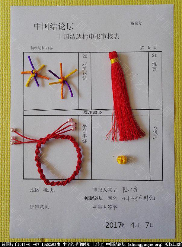 中国结论坛 小宇的手作时光——初级达标申请稿件  中国绳结艺术分级达标审核 104833azmg292qoqr98xg4