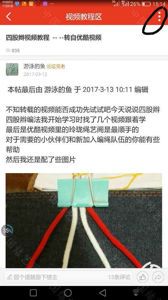 中国结论坛   视频教程区 151705t1lti4tct37z30mc