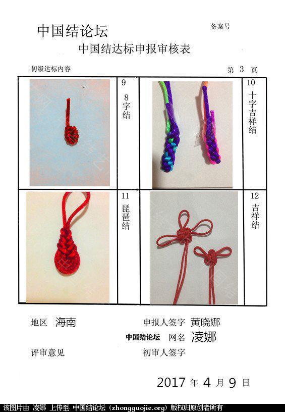 中国结论坛 凌娜—初级达标申请稿件  中国绳结艺术分级达标审核 091852im4h9hp8f8dpxc8k