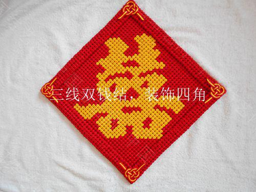 中国结论坛 冰花喜字,喜事连连  图文教程区 145454bgghufsjszyhk44m