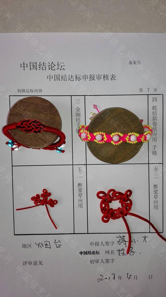 中国结论坛 蒋小才~~~初级达标申请稿件  中国绳结艺术分级达标审核 122137h1v1vieib2henhbd