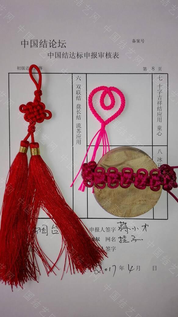中国结论坛 蒋小才~~~初级达标申请稿件  中国绳结艺术分级达标审核 122137ynpgzpgpppcwgywf