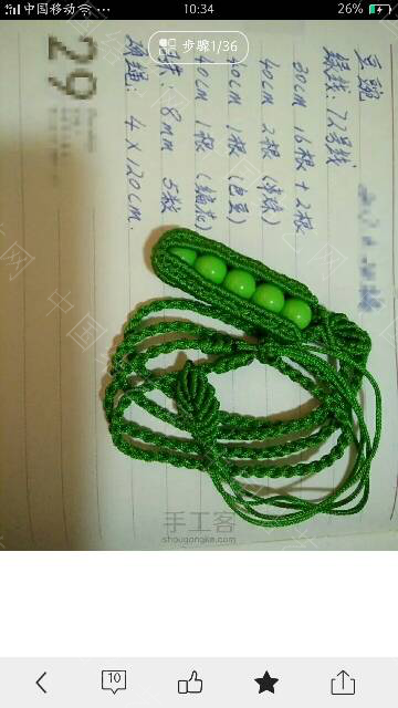 中国结论坛 豌豆  图文教程区 104155w9c9y4n5do75rou4