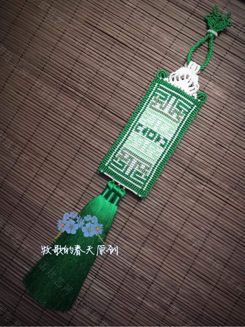 中国结论坛 春花褪去 一抹新绿 原创双面荷包挂饰  作品展示 104838c9avv19zu9q5ukx6