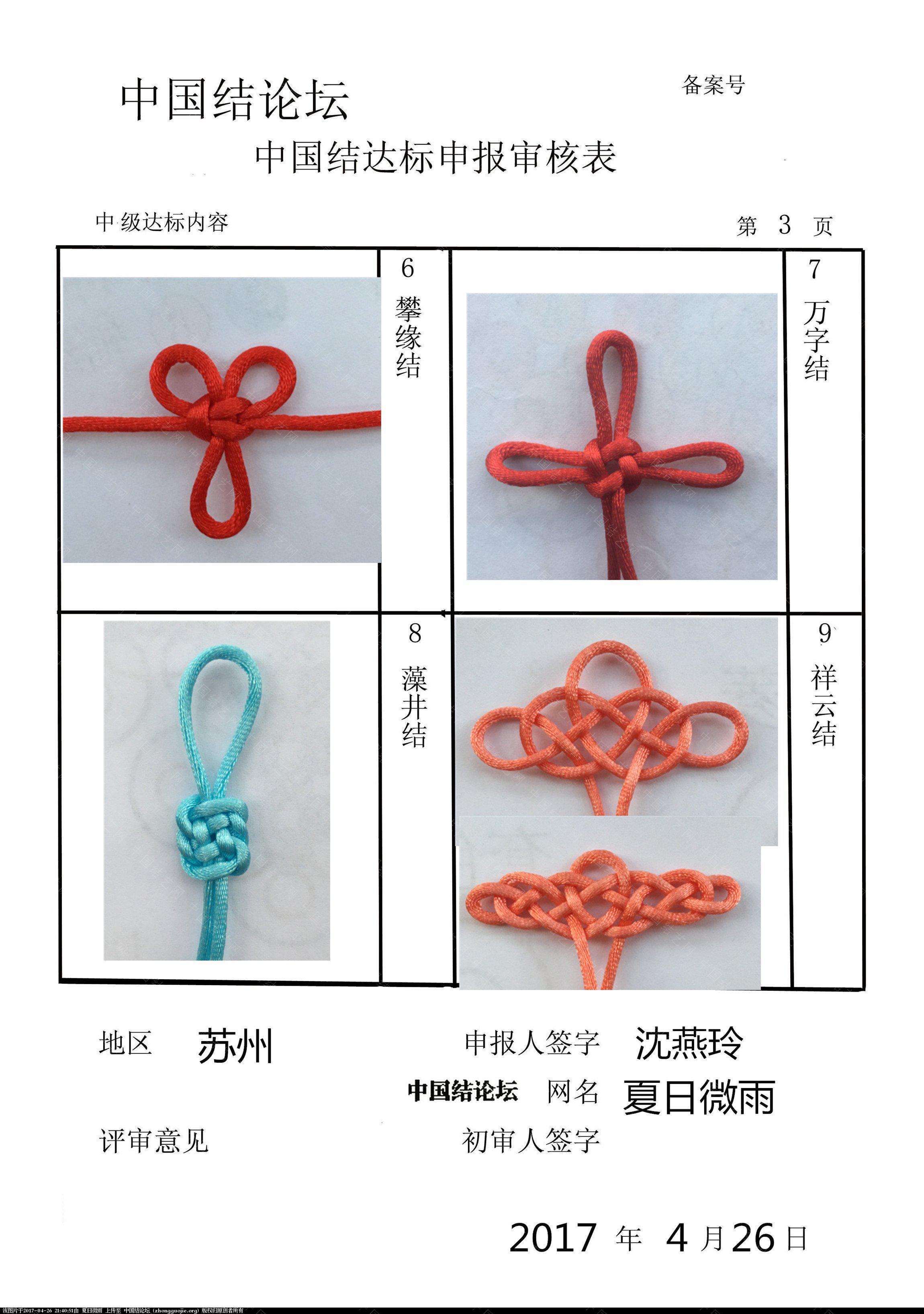 中国结论坛 夏日微雨-中级达标申请稿件  中国绳结艺术分级达标审核 213141oqduqo8zfucbpubu