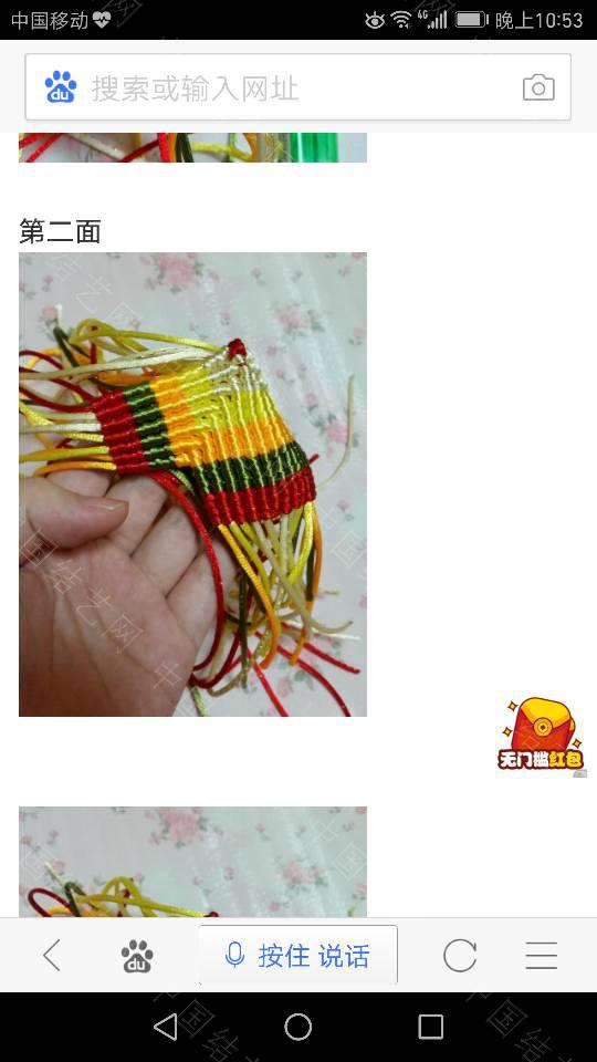 中国结论坛 分享一下我看到的粽子教程~  立体绳结教程与交流区 230013an0qhm8h0m668wwm