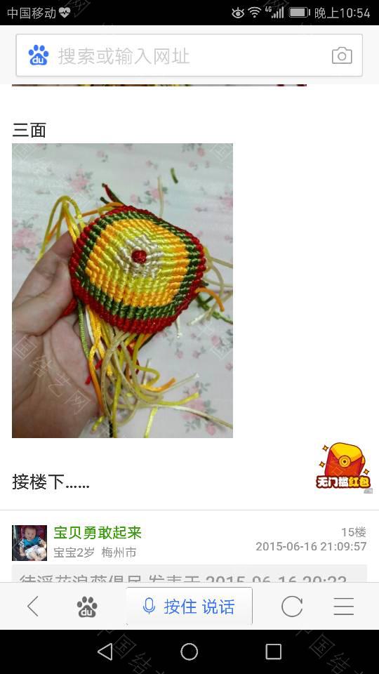中国结论坛 分享一下我看到的粽子教程~  立体绳结教程与交流区 230013osd0o6eqi17q4qv6