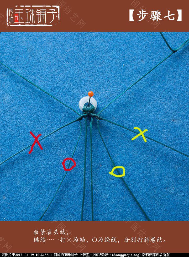 中国结论坛 教程——【年年有鱼挂坠绳】  图文教程区 104529xwalxaclvxohda7h