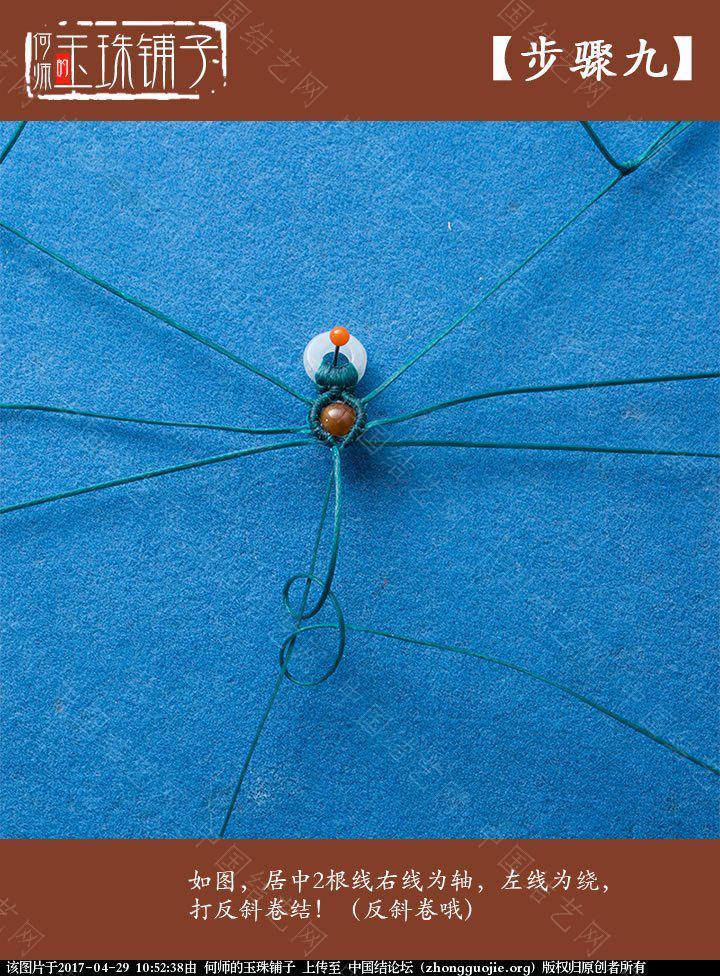 中国结论坛 教程——【年年有鱼挂坠绳】  图文教程区 104556nnm82k3w9s3o5rhk