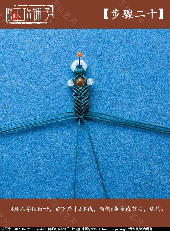 中国结论坛 教程——【年年有鱼挂坠绳】  图文教程区 104652bldmilkyshmlugsy