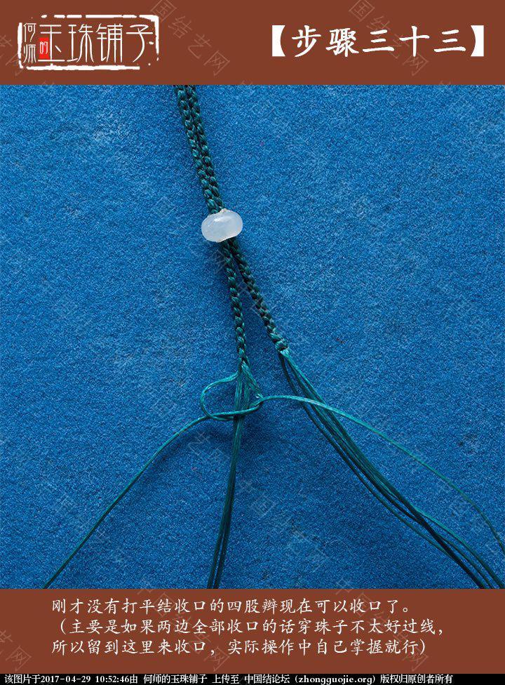 中国结论坛 教程——【年年有鱼挂坠绳】  图文教程区 104821pbx5abzn3goyeo0e