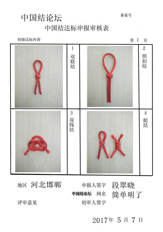 中国结论坛 简单明了——初级达标申请稿件  中国绳结艺术分级达标审核 092221gbpg0f0furo7yubt