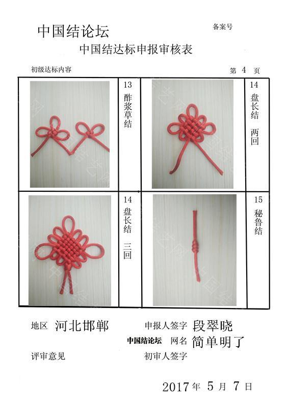 中国结论坛 简单明了——初级达标申请稿件  中国绳结艺术分级达标审核 092242ts2spbpoo7shdp9b