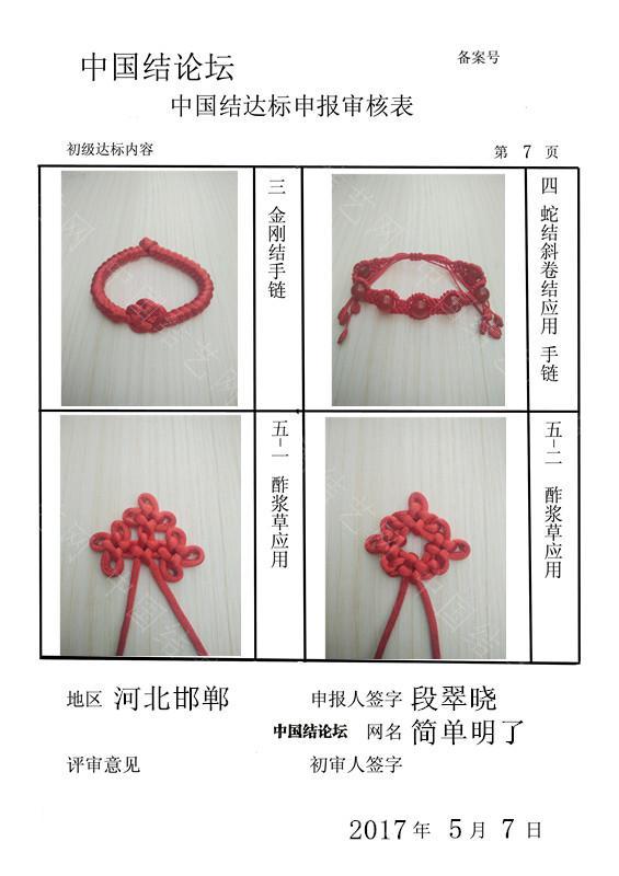 中国结论坛 简单明了——初级达标申请稿件  中国绳结艺术分级达标审核 092304g6569ffehx7x2h5e