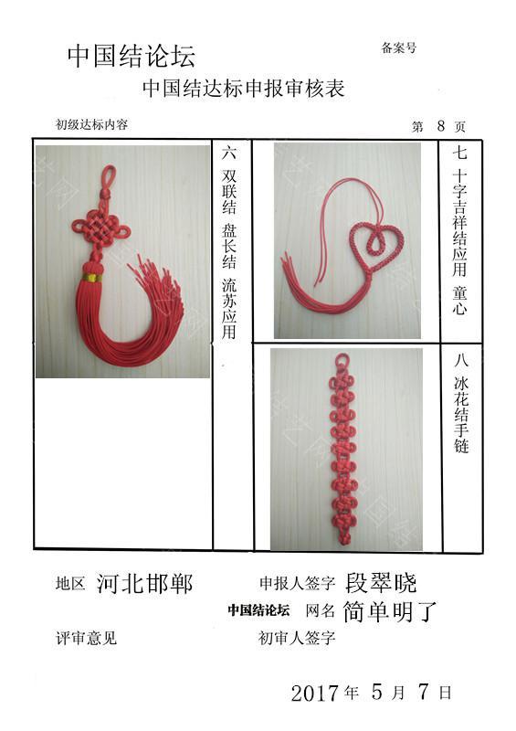 中国结论坛 简单明了——初级达标申请稿件  中国绳结艺术分级达标审核 092311wihd4q2yein2iiiq