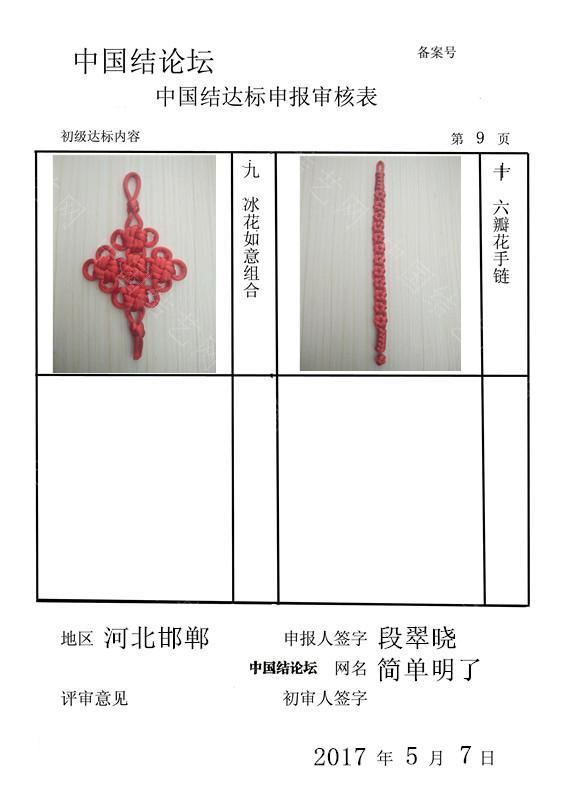 中国结论坛 简单明了——初级达标申请稿件  中国绳结艺术分级达标审核 092318bymyt5izlzkzypli