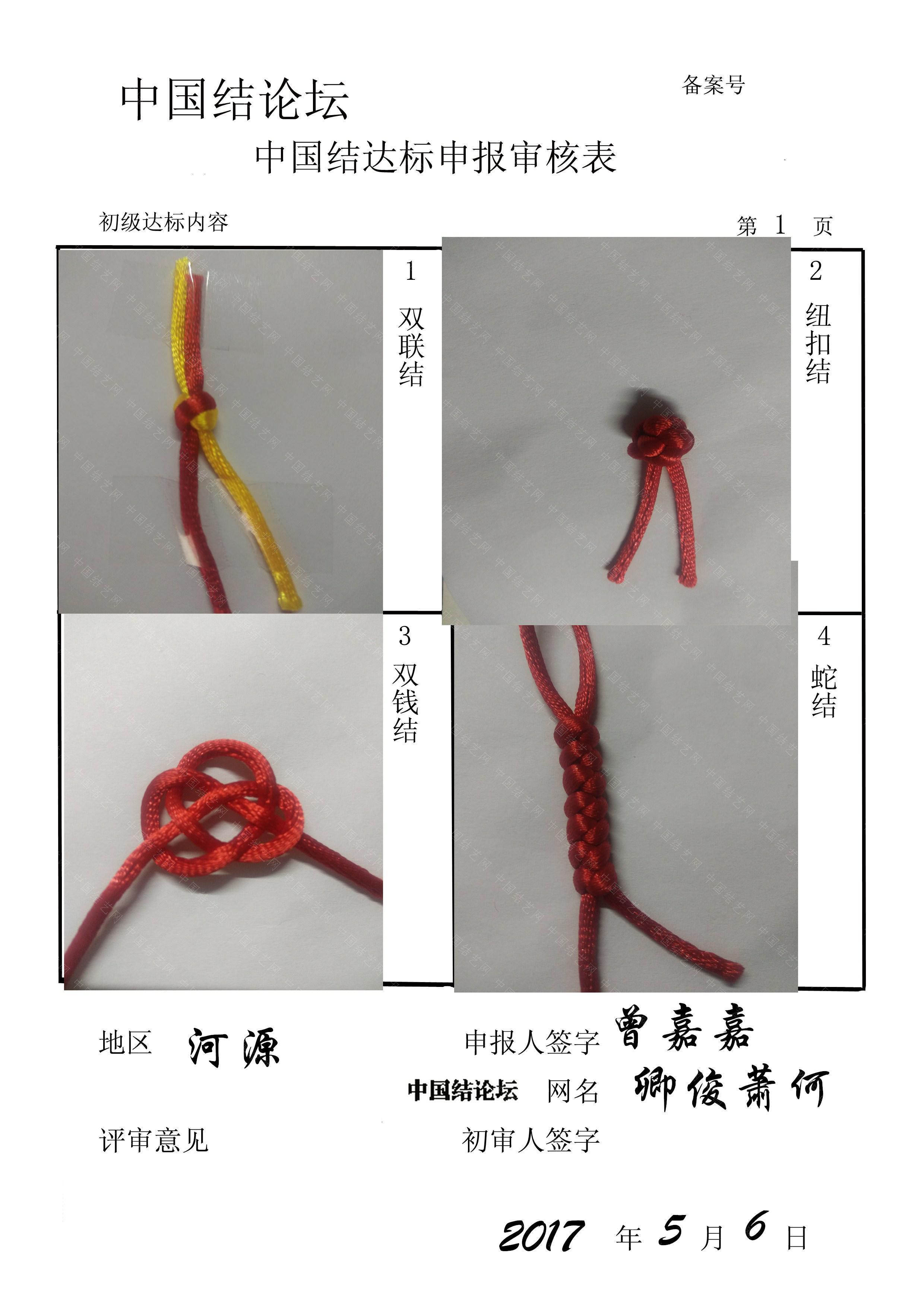 中国结论坛 卿俊萧何——初级达标申请  中国绳结艺术分级达标审核 123534ce6fif63kkfjp922