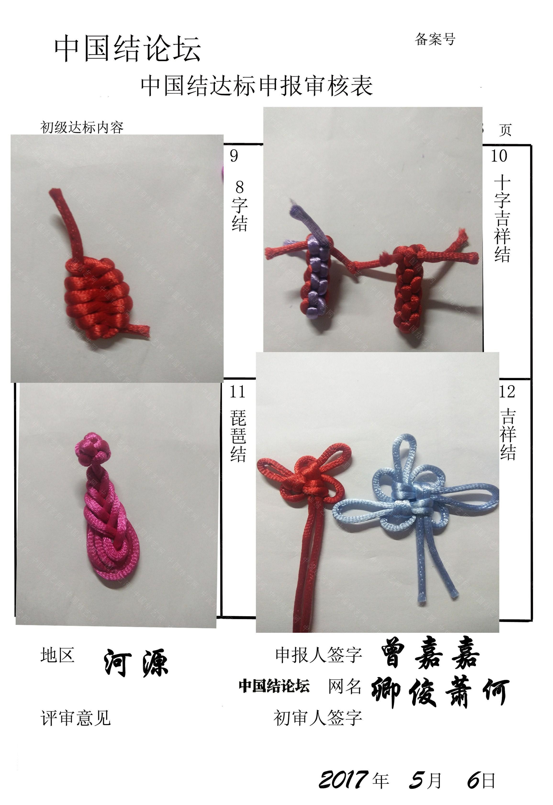 中国结论坛 卿俊萧何——初级达标申请  中国绳结艺术分级达标审核 123557y8lwz69y111pwpop