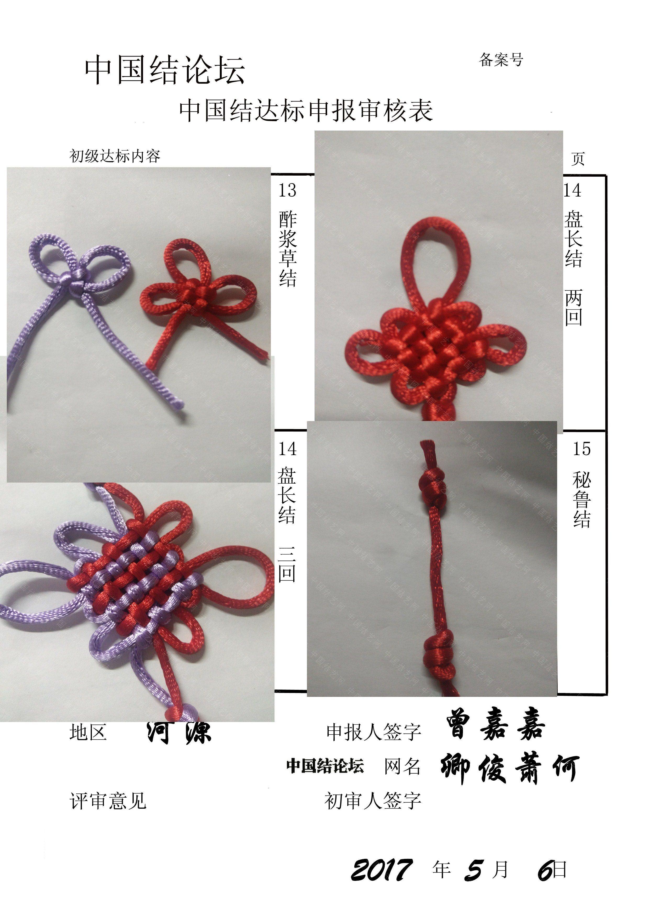 中国结论坛 卿俊萧何——初级达标申请  中国绳结艺术分级达标审核 123604tcuyszwo10s1s7w1