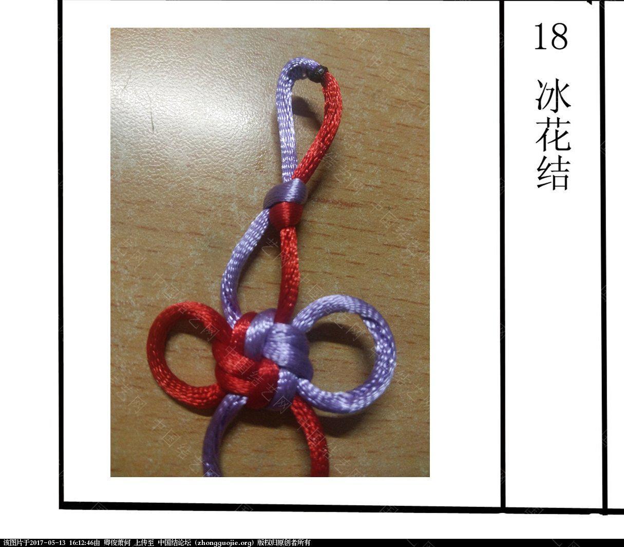 中国结论坛   中国绳结艺术分级达标审核 160826tnf43n91nfzkfkz9