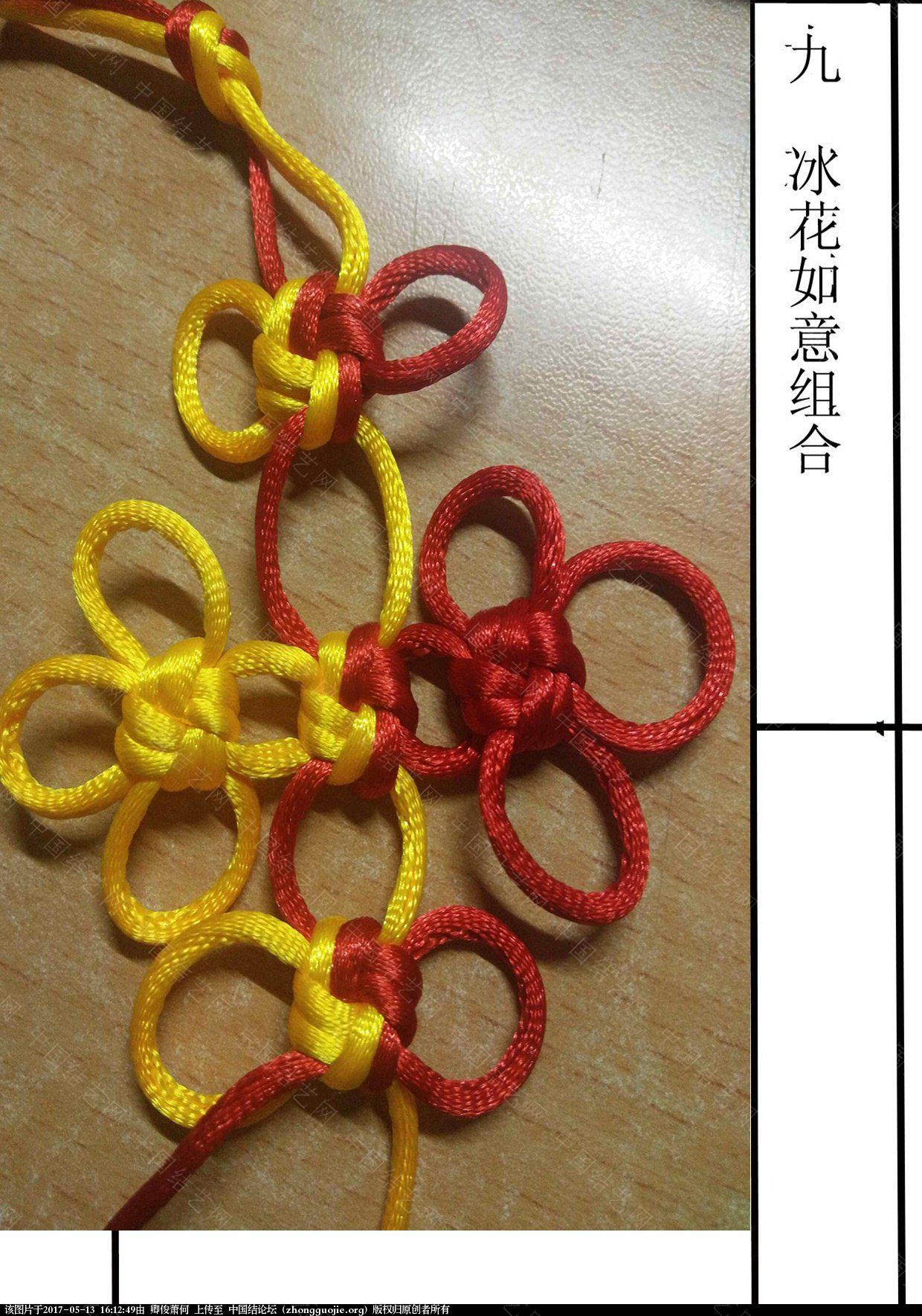 中国结论坛   中国绳结艺术分级达标审核 161231cf11r9858cbr952n