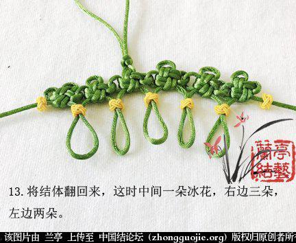 中国结论坛 小挂饰-冰轮  兰亭结艺 153600f6l44jniua7b7188