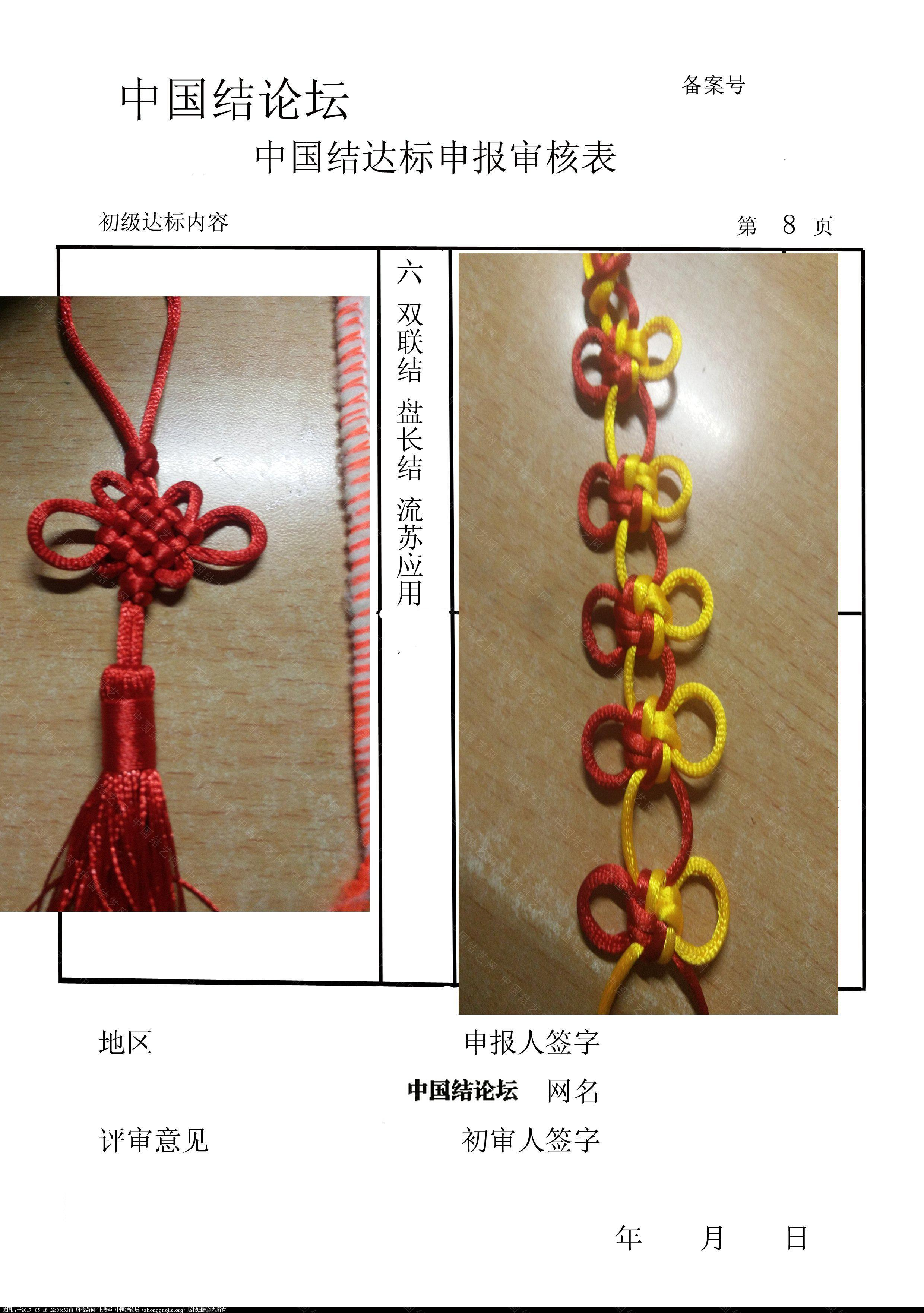 中国结论坛   中国绳结艺术分级达标审核 220620ovc3ybcyfaaxrboy