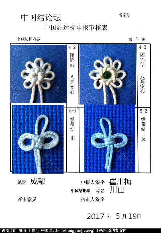中国结论坛   中国绳结艺术分级达标审核 114703kmmum61mc03110ln