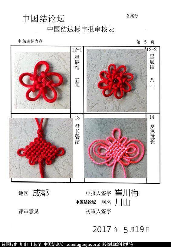 中国结论坛   中国绳结艺术分级达标审核 114734myzwe5o70tyv4ytt