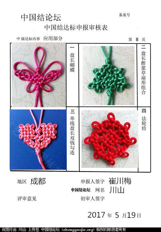 中国结论坛   中国绳结艺术分级达标审核 114753aahara8r8s1th8rs