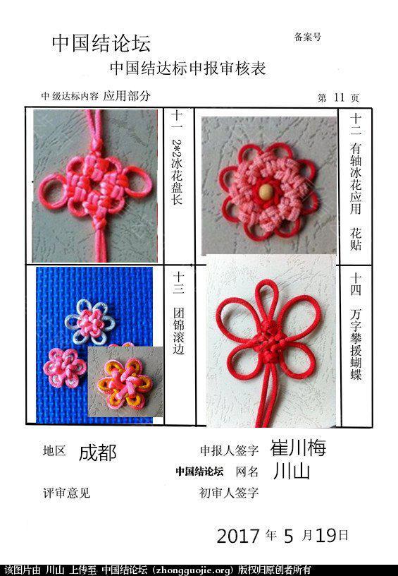中国结论坛   中国绳结艺术分级达标审核 114826crcumaa8tnanrnrp