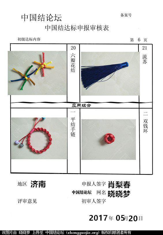 中国结论坛 晓晓梦—初级达标申请稿件  中国绳结艺术分级达标审核 175407ol1jy41dhu14111z