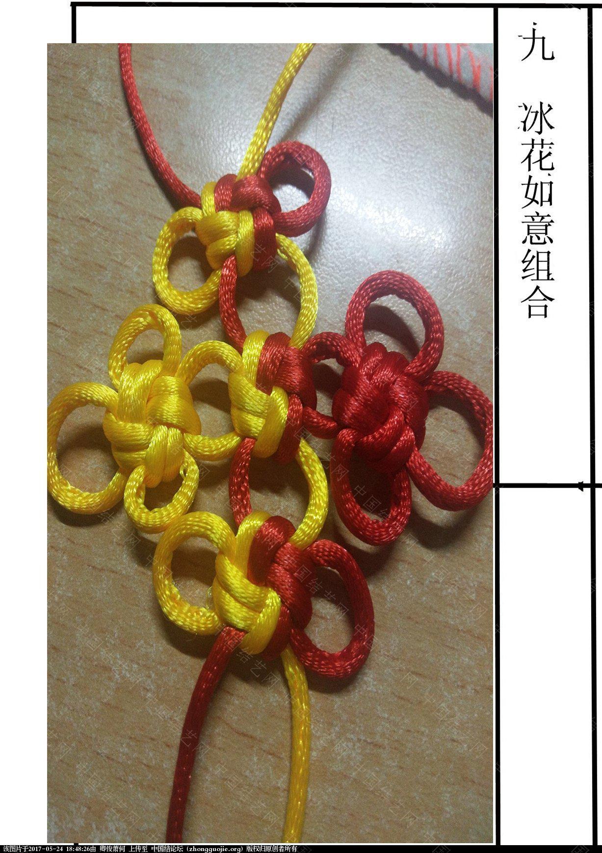 中国结论坛   中国绳结艺术分级达标审核 184816w6p33622wc3a3p62