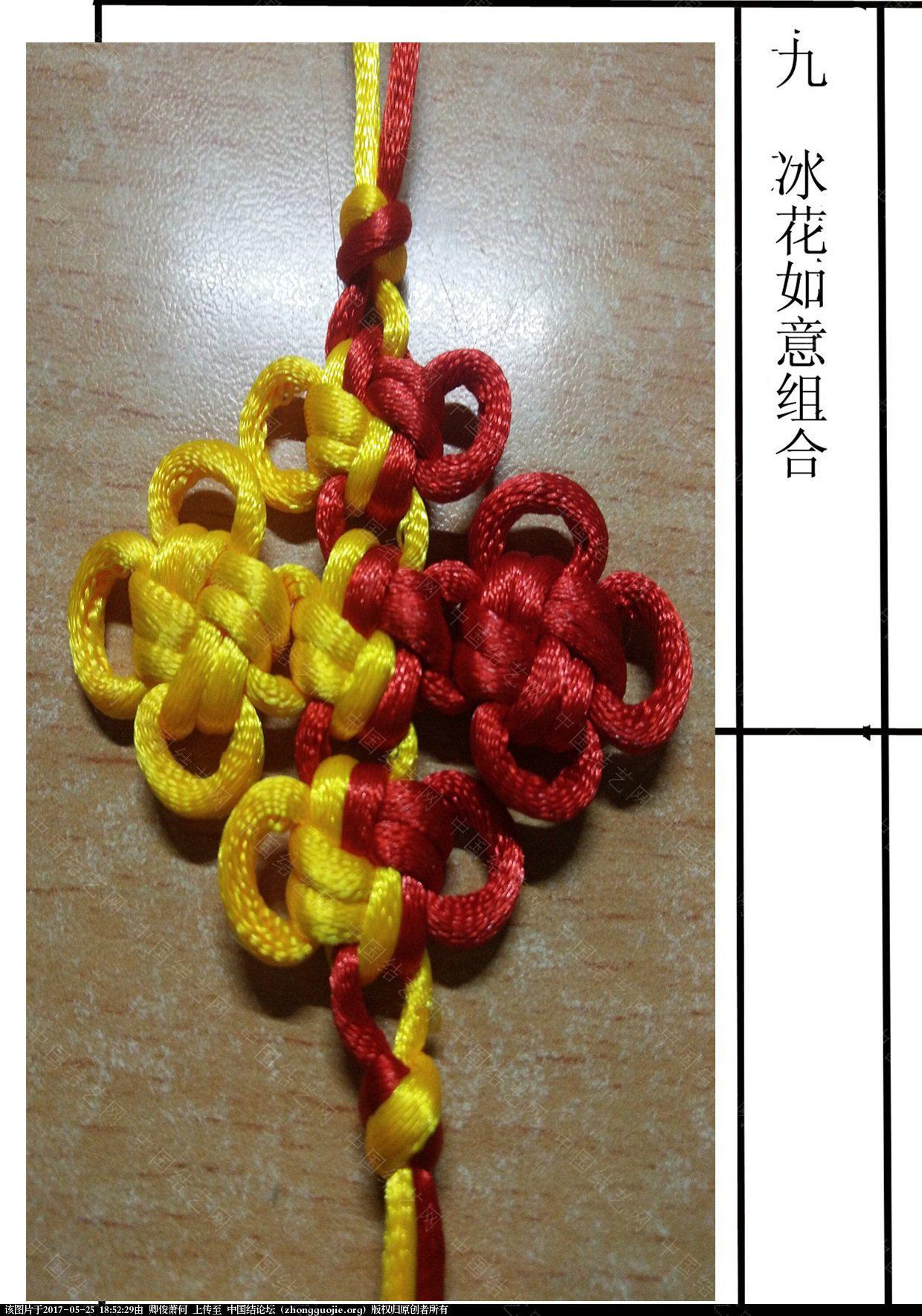中国结论坛   中国绳结艺术分级达标审核 185155c26r2dlo6lb2016c