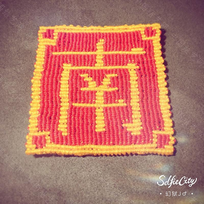 中国结论坛 字板,护身符,72号玉线用线量计算  图文教程区 214654idikvhds9skkiavv