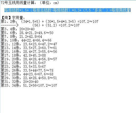 中国结论坛 字板,护身符,72号玉线用线量计算  图文教程区 214654lt31b7hmfgo19w1n