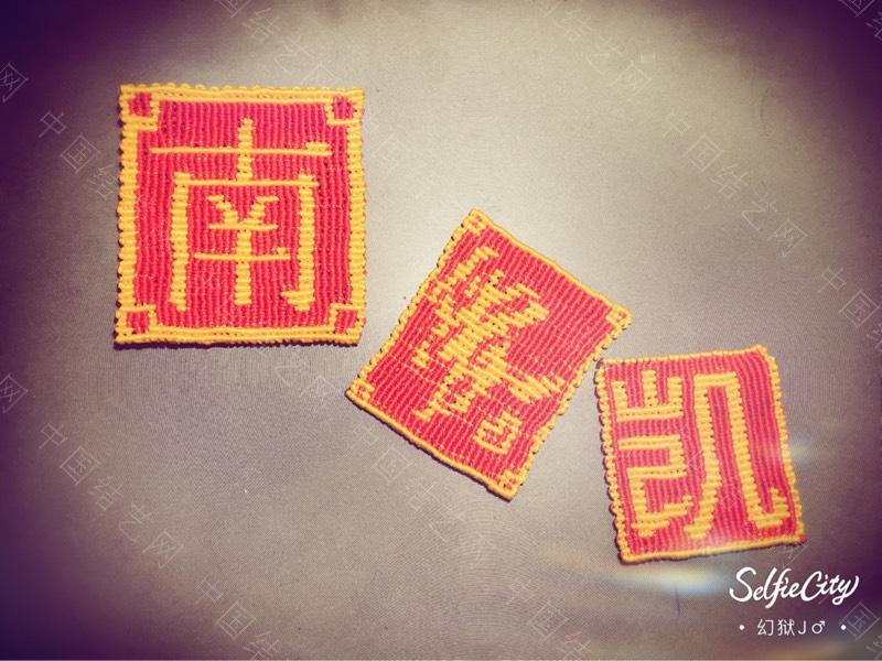 中国结论坛 字板,护身符,72号玉线用线量计算  图文教程区 214654vdw8fo4wzs36z36h