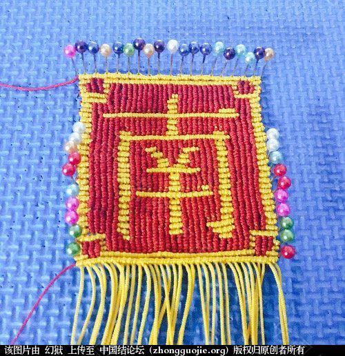 中国结论坛 字板,护身符,72号玉线用线量计算  图文教程区 225206phmu6fehiuhxuhc1