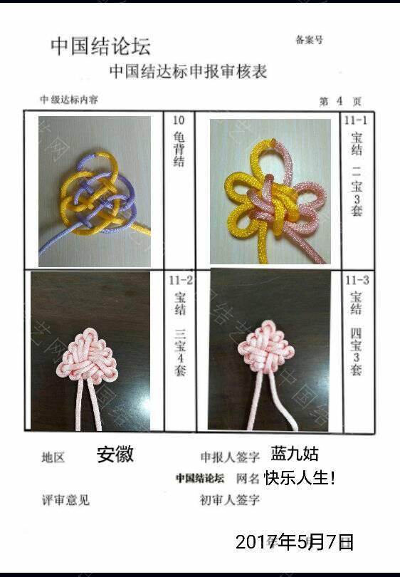 中国结论坛   中国绳结艺术分级达标审核 220635z3yzky6f26vyx33v
