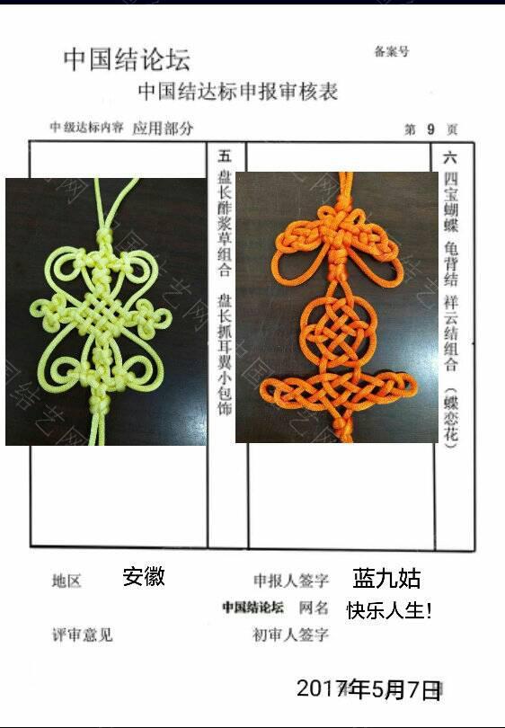 中国结论坛   中国绳结艺术分级达标审核 220636s2hli36qfizhtgyp
