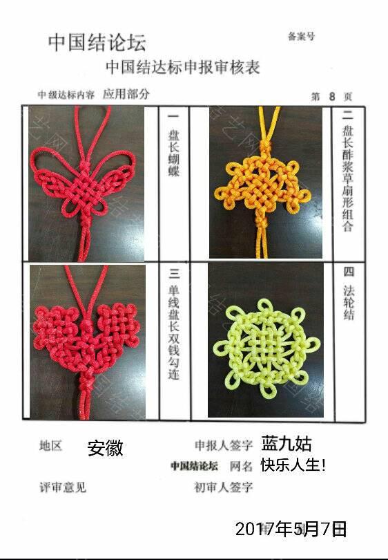 中国结论坛   中国绳结艺术分级达标审核 220636yo1l1ploraku5zq5