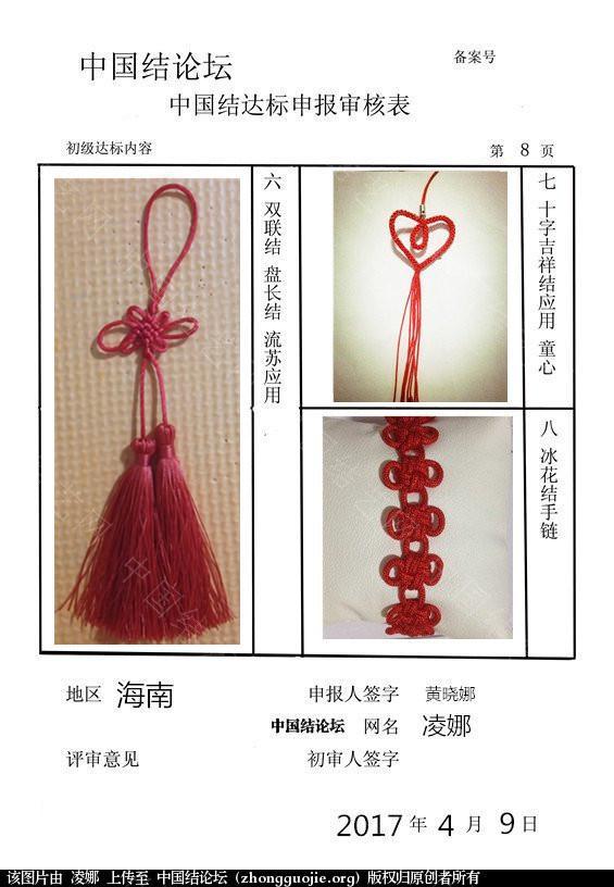 中国结论坛 凌娜—初级达标申请稿件  中国绳结艺术分级达标审核 155435mm0t580ipt5icy0x