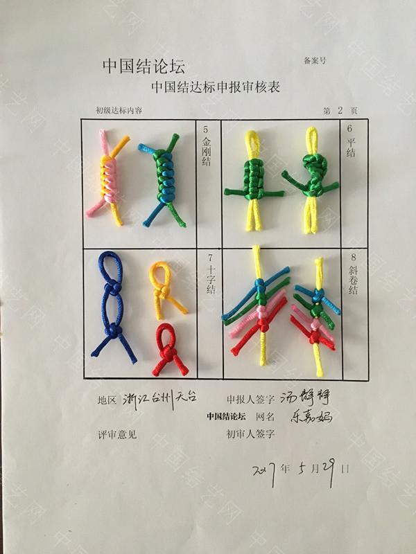 中国结论坛 乐嘉妈初级达标申请稿件  中国绳结艺术分级达标审核 124101u4s5k65d54okdo4o