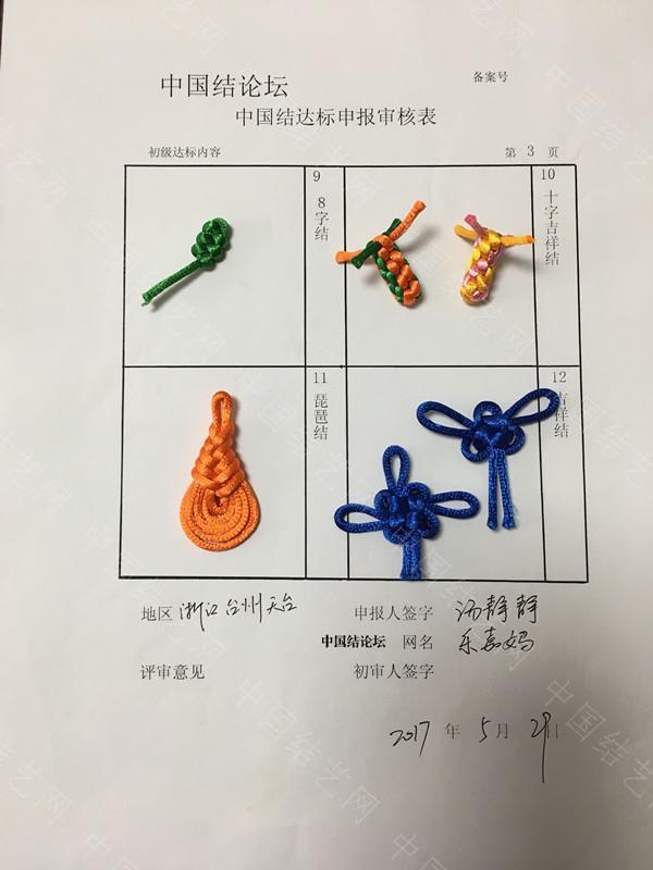 中国结论坛 乐嘉妈初级达标申请稿件  中国绳结艺术分级达标审核 124105clrmikxic22mvx5o